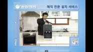 Tong Yang Water Dispenser Promote Video 8