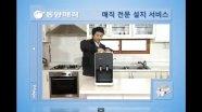 Tong Yang Water Dispenser Promote Video 8
